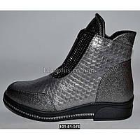 Стильные демисезонные ботинки для девочки, 35 размер (22 см), 101-81-576