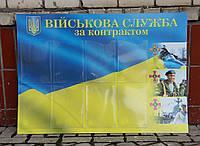 """Плакат """"Військова служба за контрактом"""" для ВОЄНКОМАТУ, фото 1"""