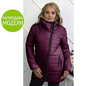 "Зимняя куртка ""Polaris""  Распродажа #A/S 1027618668"