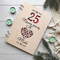 """Деревянная книга """"25 Причин почему я люблю тебя"""""""