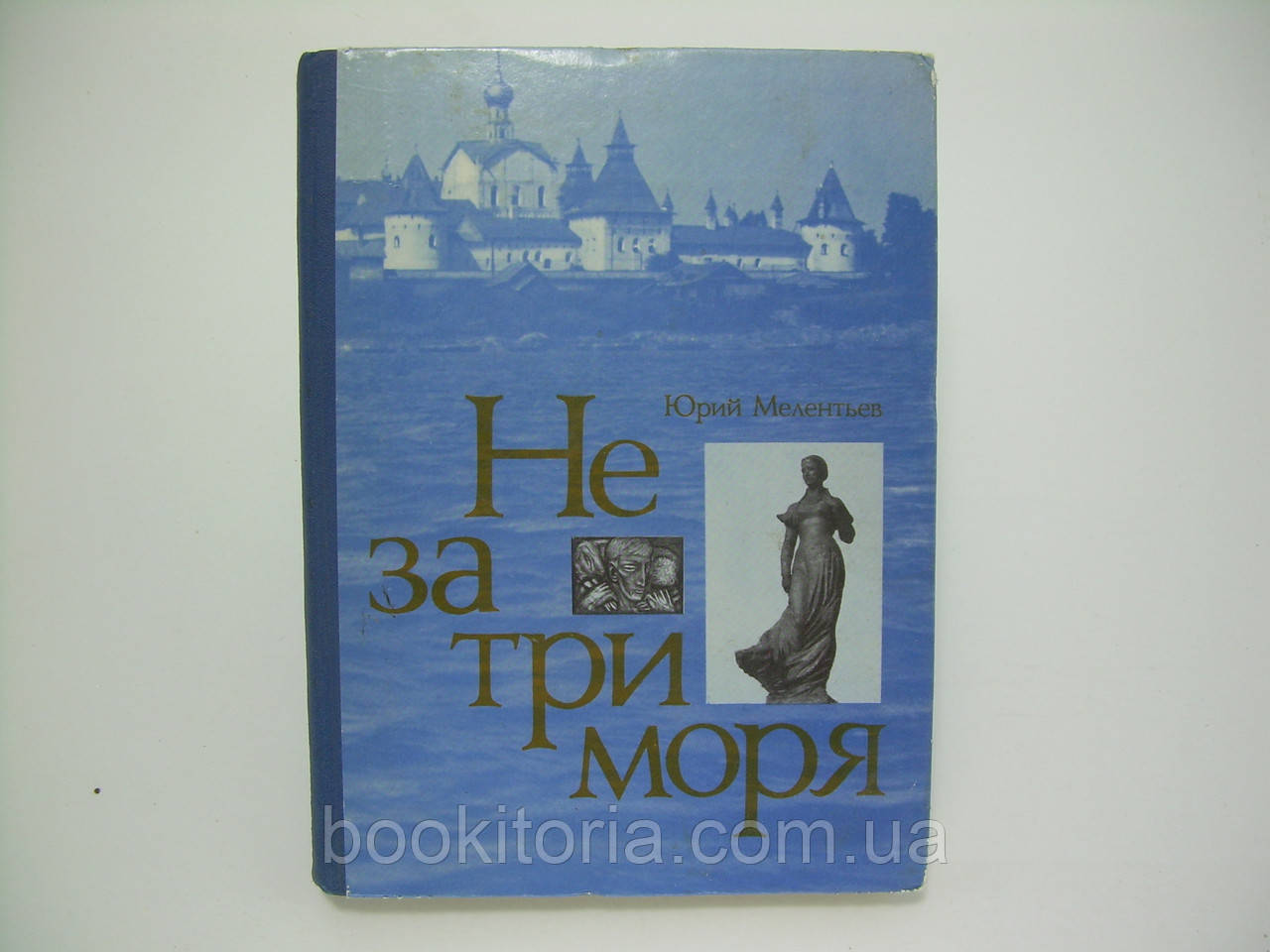 Мелентьев Ю.С. Не за три моря (б/у).