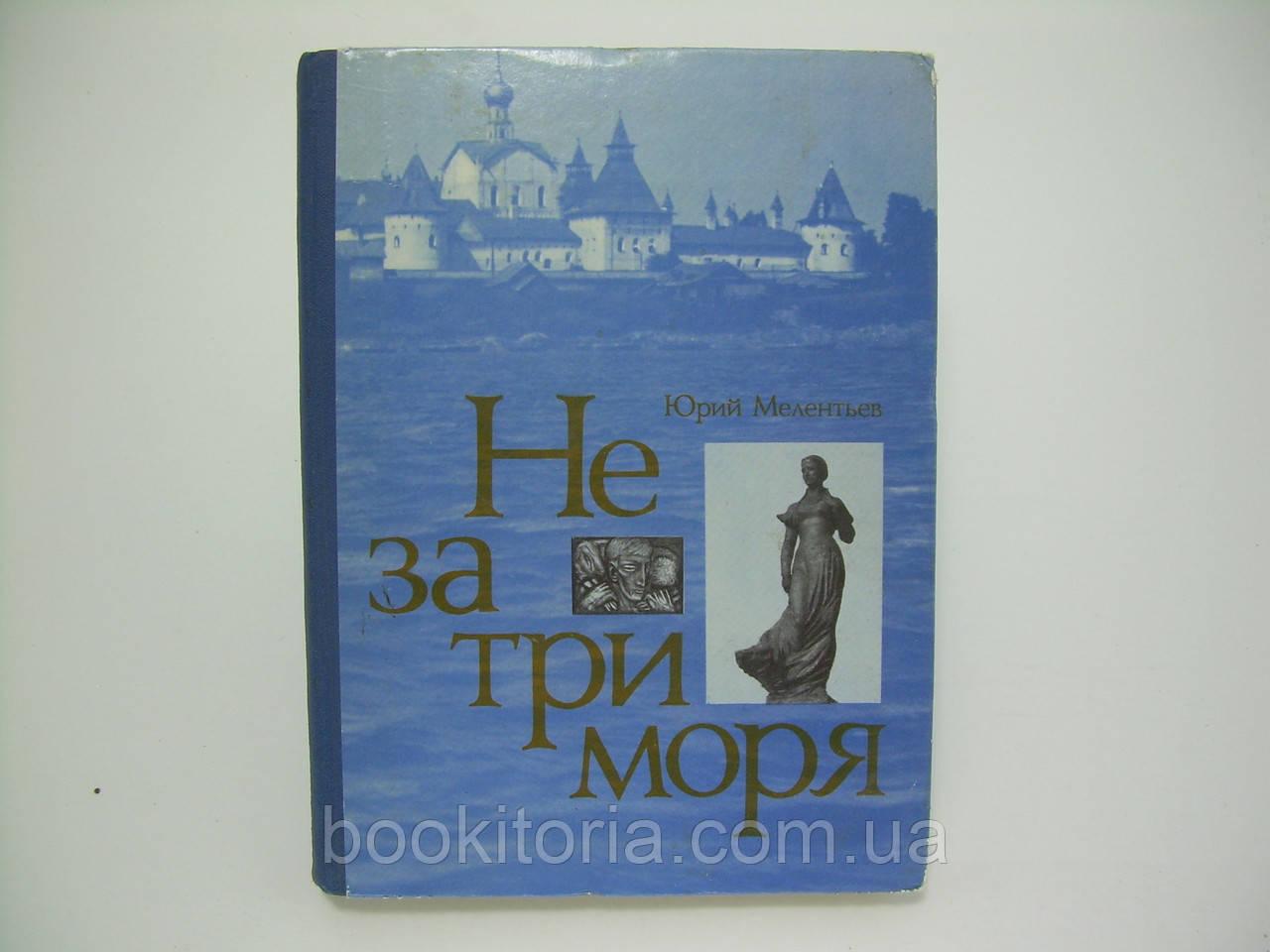 Мелентьев Ю.С. Не за три моря (б/у)., фото 1