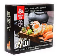 Hokkaido Club. Набор для суши оптимальный 510г  1шт (4820172440642)