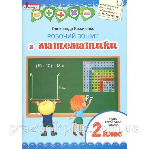 НУШ. Математика 2 класс: Рабочая тетрадь к учебнику Листопад