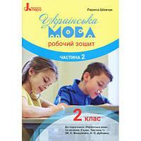 НУШ. Украинский язык 2 класс: Рабочая тетрадь к учебнику Вашуленко (2 часть)