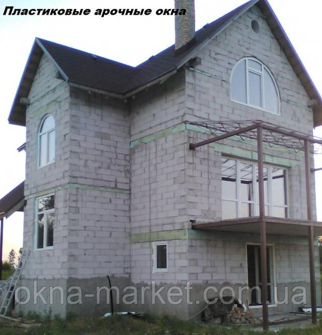 Арочное остекление домов Киев