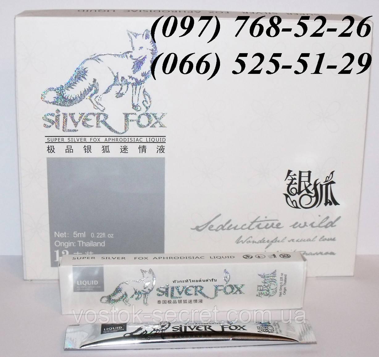 Silver Fox - жидкость - лучший женский возбудитель!