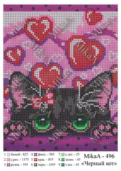"""Схема для частичной зашивки бисером -  """"Черный кот"""""""