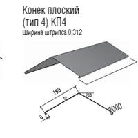 Конёк плоский тип 4 RAL 3005 мат Италия 0.47 мм ТермаСтил