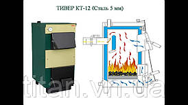 Твердотопливный котел ТИВЕР - КТ 12У кВт (5мм)