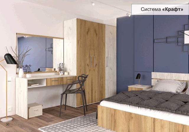 Спальня модульная Крафт (2)