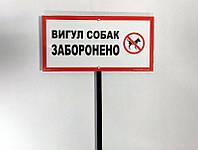 """Табличка на ножке """"Вигул собак заборонено"""" 120*240мм, односторонняя"""