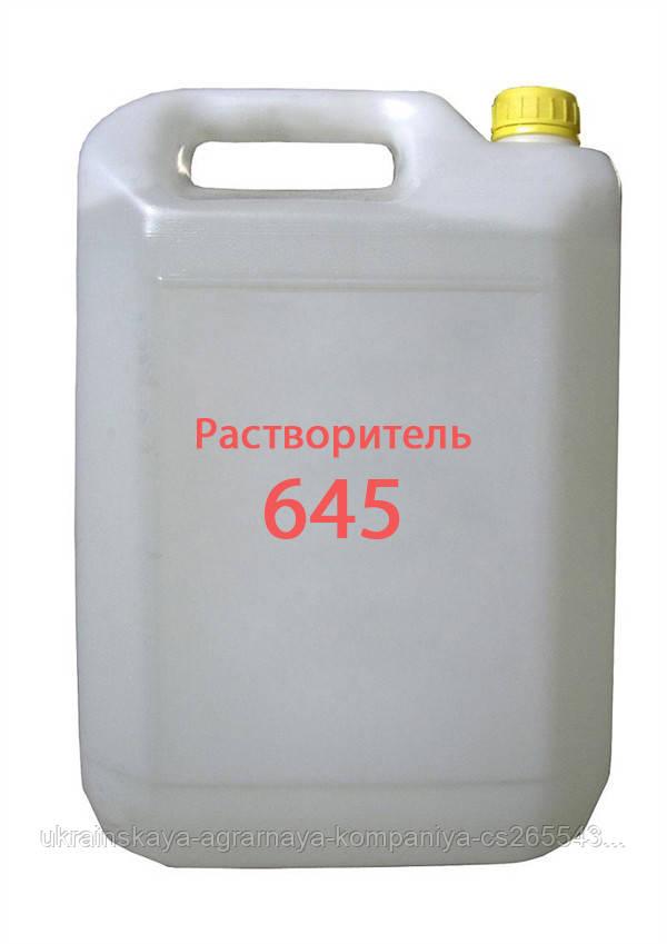 Растворитель 645