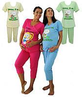 Пижама женская для кормящих с рисунком, кулир, пижама для кормящей мамы от производителя
