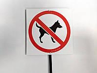 "Табличка на ножке ""Выгул собак запрещен"" 200*200мм, односторонняя"