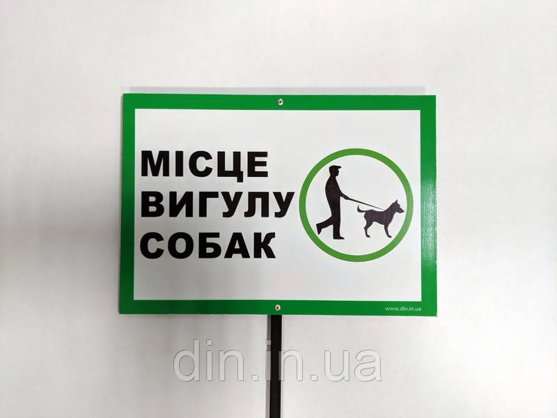 """Табличка на ножке """"Місце вигулу собак"""" 210*300мм, односторонняя"""