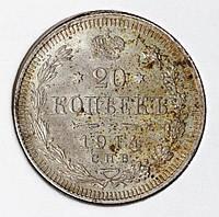 Монета России 20 копеек 1914 г.
