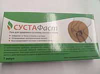 СустаФаст АМПУЛИ - Гель для здоров'я суглобів, кісток і м'язів