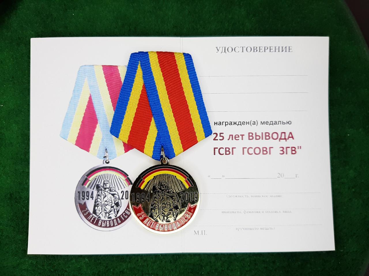Медаль 25 лет вывода войск ГСВГ ,ЗГВ (Германия) с документом тип.2