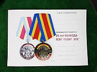 Медаль 25 лет вывода войск ГСВГ ,ЗГВ (Германия) с документом тип.2, фото 1