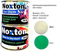 Светящаяся в темноте краска для ткани Noxton. Фасовка 0,5 л. Цвет Классика