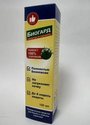 Биогард - Биогербицид от сорняков, фото 2