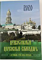 Православный церковный календарь на 2020 г с поучениями отцев Киево-Печерских