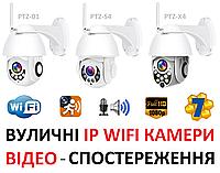 Уличная IP WiFi PTZ Купольная Камера Наблюдения Видеонаблюдения IP66