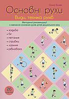 Основні рухи. Види, техніка рухів. Методичні рекомендації з навчання основних рухів дітей дошкільного віку