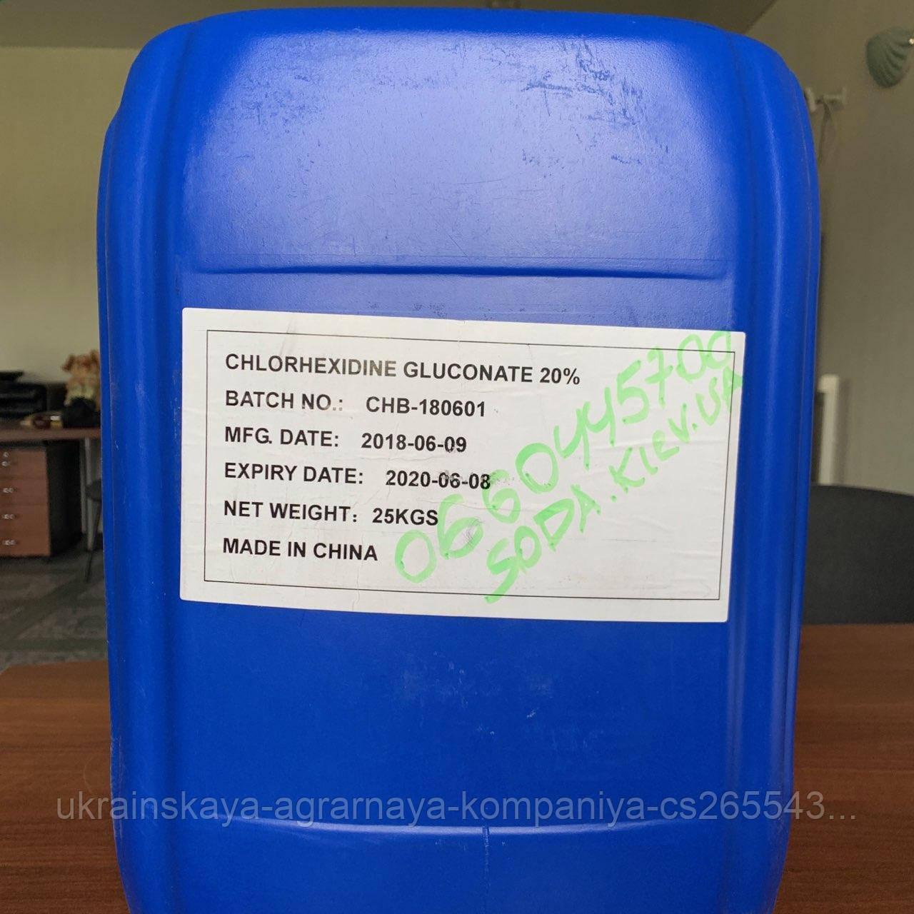 Хлоргексидин диглюконат 20% раствор