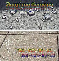 Полимерный гидрофобизатор пропитка бетона, кирпича, камня