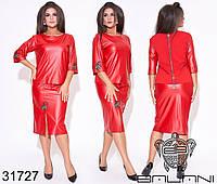 Женский стильный юбочный костюм в красном цвете  Размеры: 48-62
