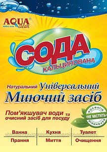 Сода кальцинована 700 грам