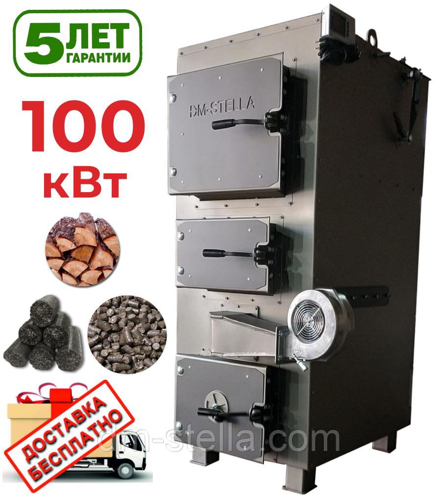 Твердотопливный пиролизный котел 100 кВт DM-STELLA