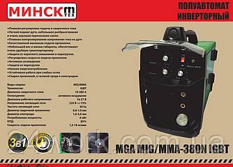 Зварювальний напівавтомат Мінськ МGА MIG/MMA-380N IGBT