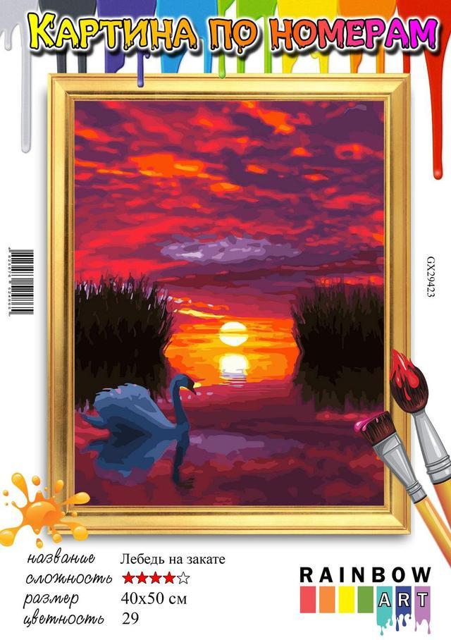 Rainbow Art картина по номерам