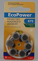 Батарейки для слуховых аппаратов ECOPOWER 675 (6 шт/уп)