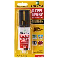 Клей для металу Zollex 35гр