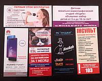 Печать флаеров/Еврофлаер 4+4
