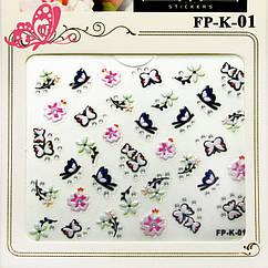 Самоклеющиеся Наклейки для Ногтей 3D Nail Sticrer FP-К-01 Бабочки Цветы для Декора и Дизайна Ногтей
