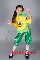 Детские карнавальные костюмы Колобок 30, 32