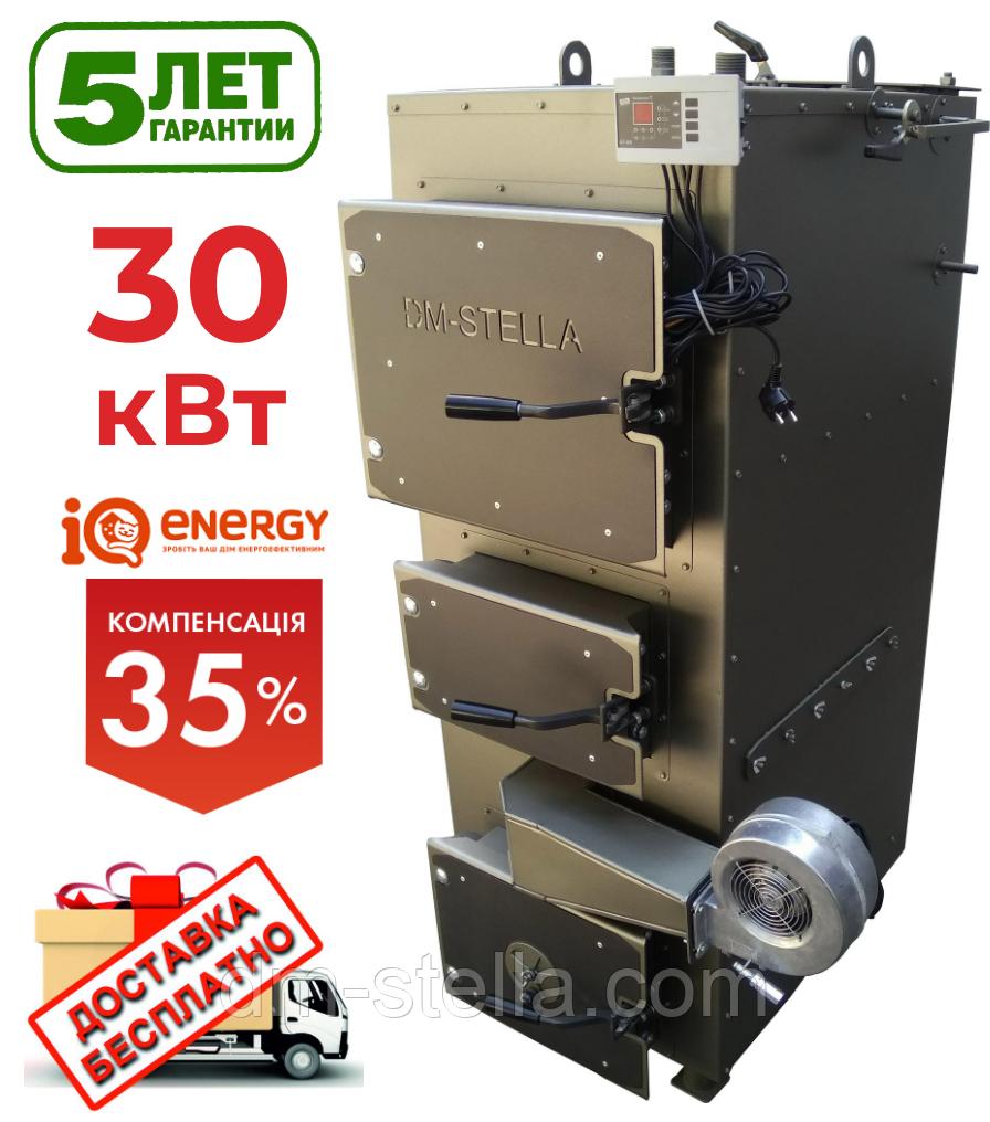 Твердопаливний котел 30 кВт DM-STELLA