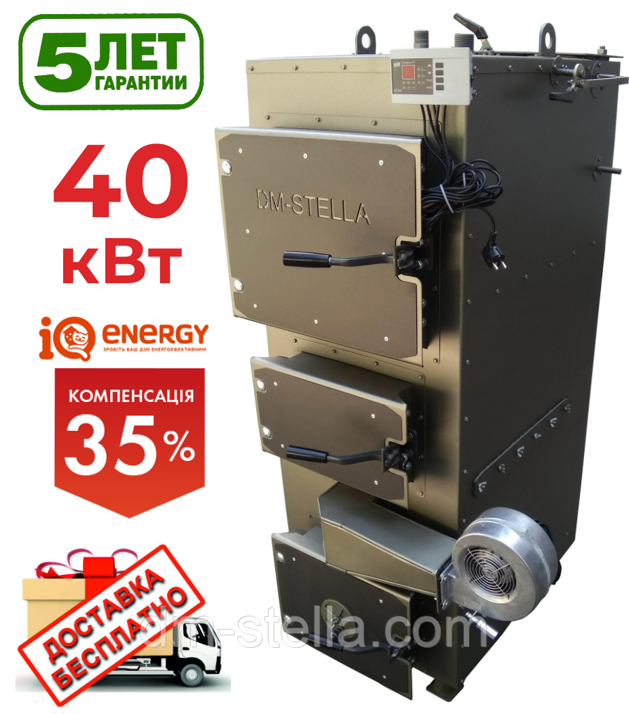 Твердопаливний котел 40 кВт DM-STELLA
