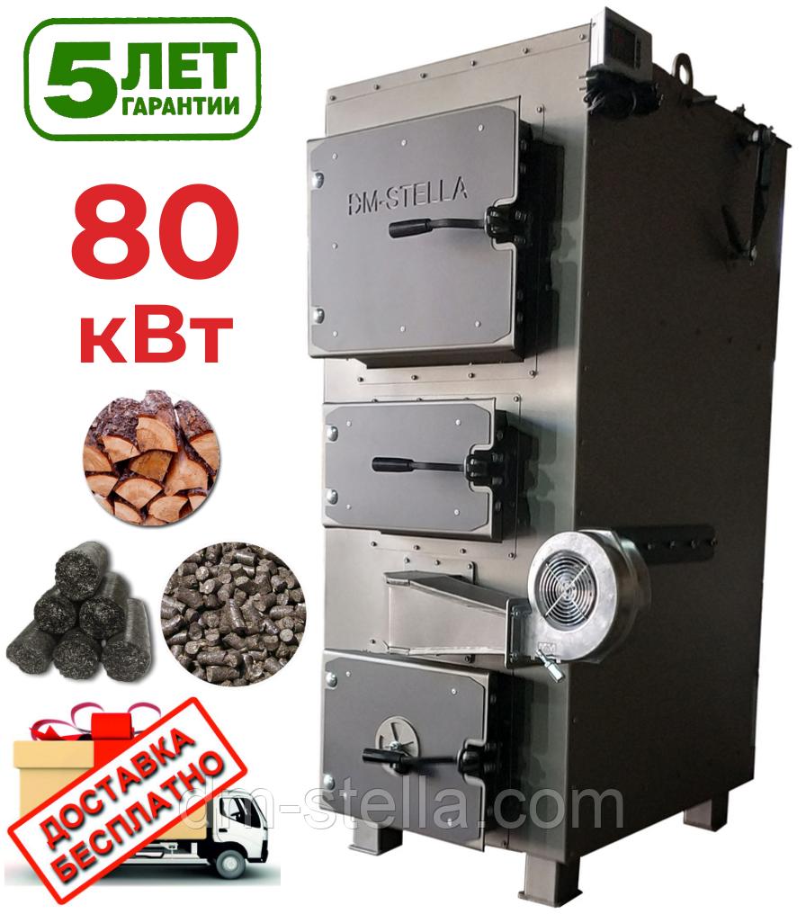 Твердопаливний котел 80 кВт DM-STELLA