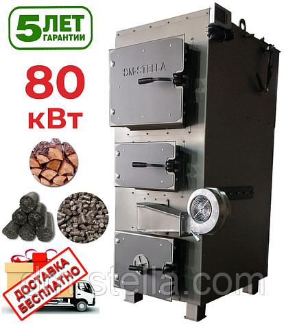 Твердопаливний котел 80 кВт DM-STELLA, фото 2
