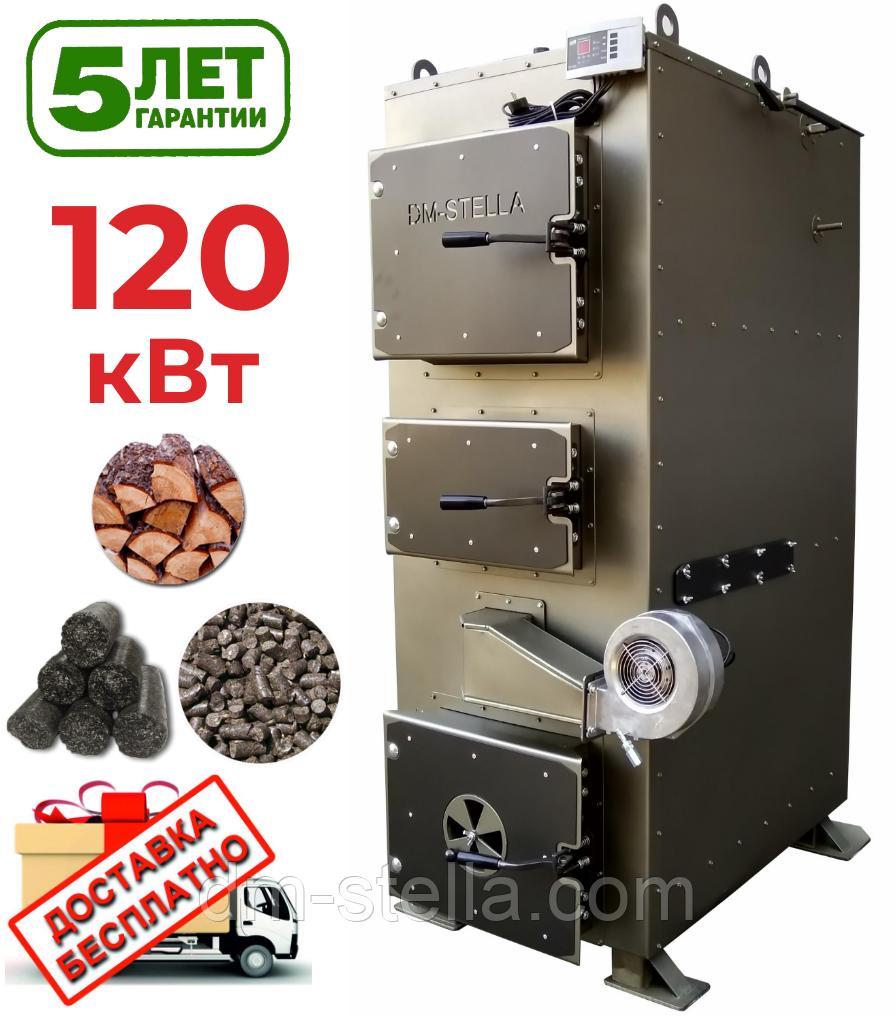 Твердопаливний котел 120 кВт DM-STELLA