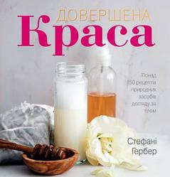 Книга Довершена краса. Понад 150 рецептів природних засобів догляду за тілом. Автор - Стефані Гербер (КМ Букс)