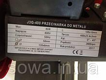 ✔️ Пила монтажная по металу  LEX J3G-400, фото 3