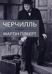 Книга Черчілль. Біографія. Автор - Мартін Ґілберт (КМ Букс)