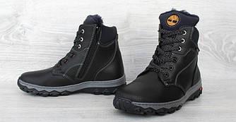 Подростковые зимние ботинки для мальчиков (Сгд-23чсн)